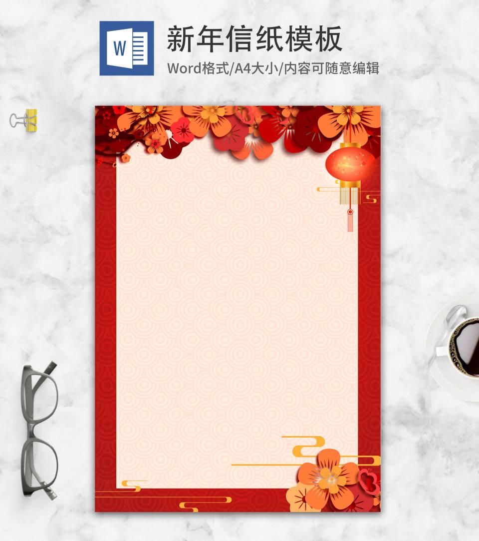 中国红中式剪纸WORD信纸