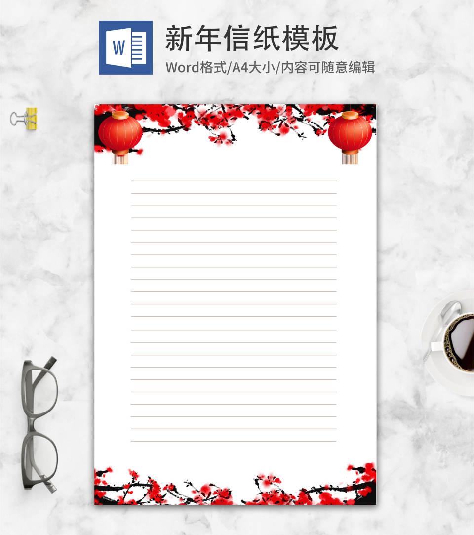 红梅新年WORD信纸