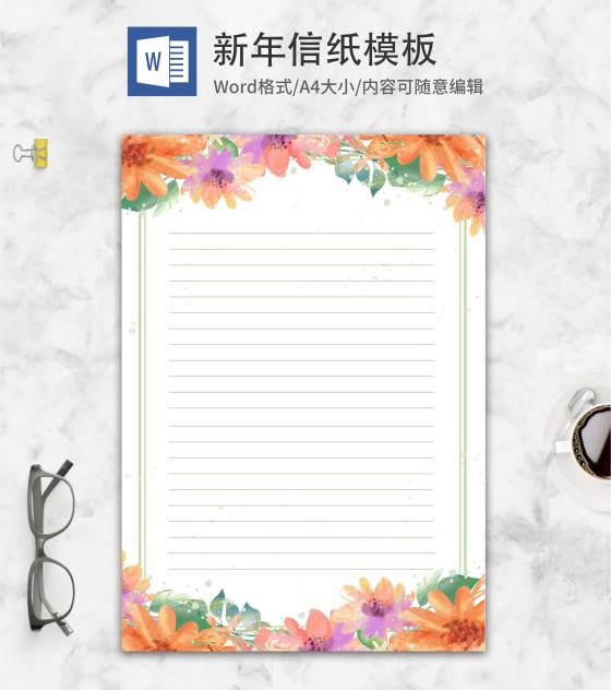 绿色清新花卉WORD信纸