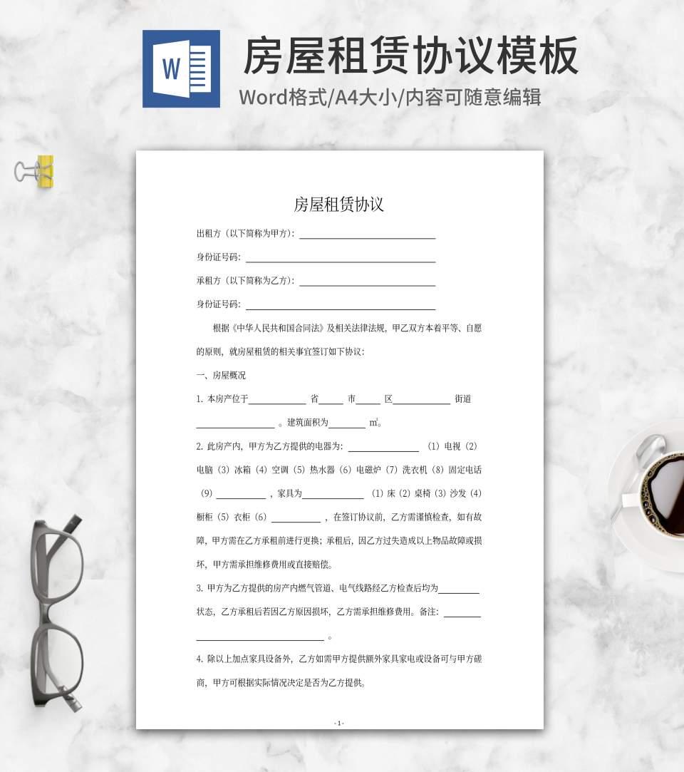房屋租赁协议word模板