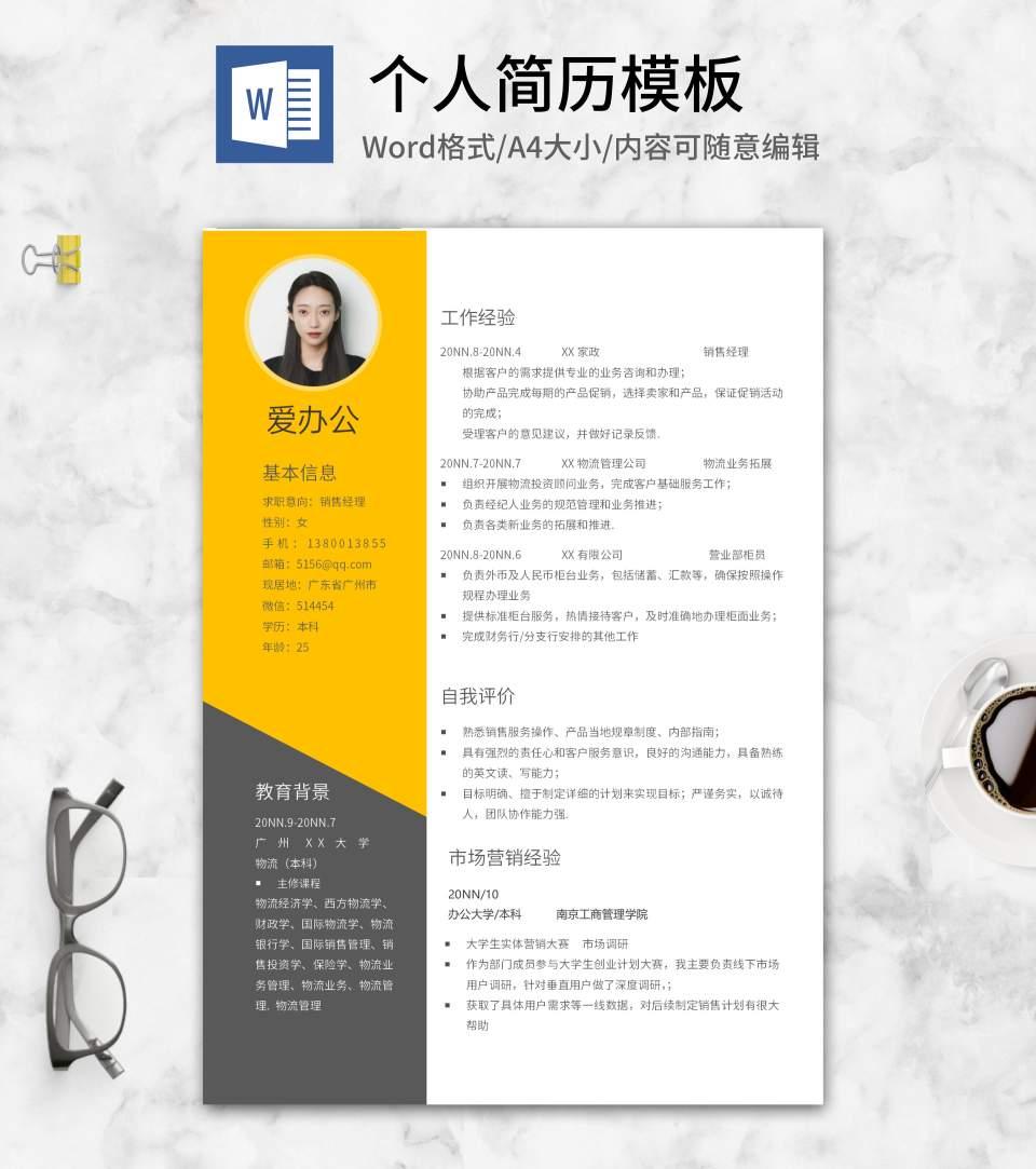 灰黄双色销售求职简历word模板
