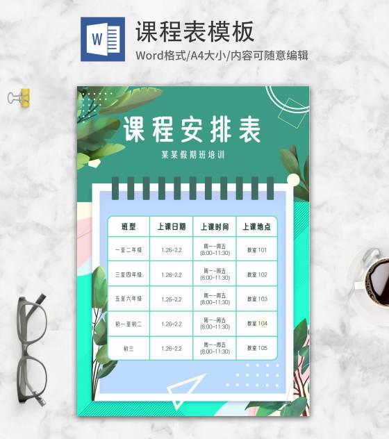 绿色叶子小清新WORD课程表