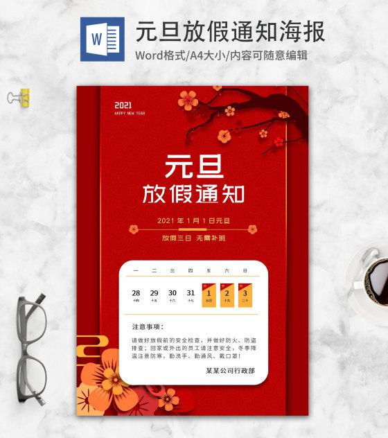 红色中国风元旦放假通知