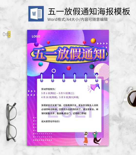 紫色简约五一放假通知海报word模板