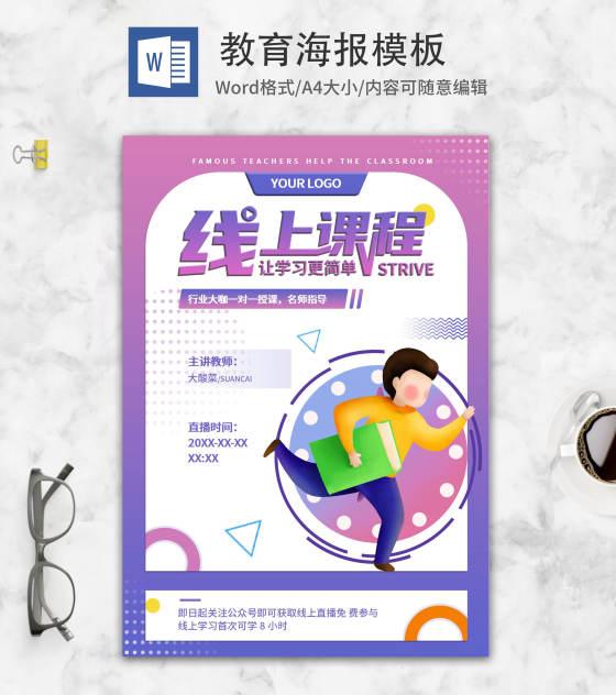 紫色渐变卡通线上教育招生WORD海报