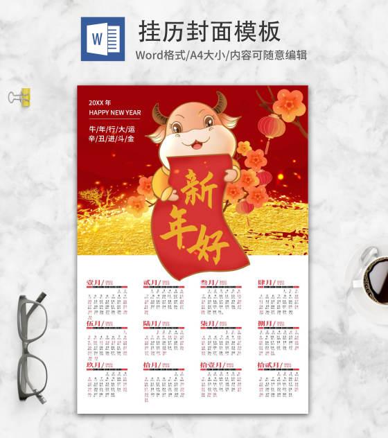 红色可卡通牛新年挂历WORD封面