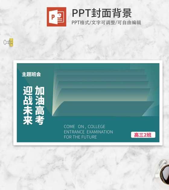 蓝色微立体书本励志高考PPT封面
