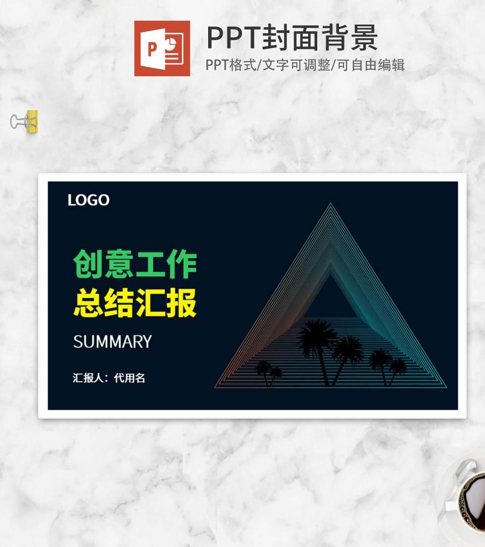 黑色几何风时尚三角PPT封面背景