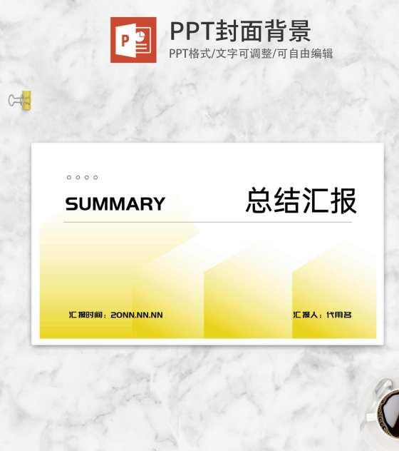 黄色几何风简约总结汇报PPT背景