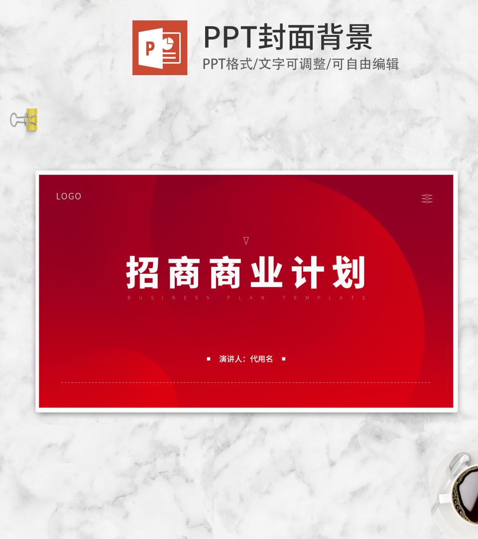 红色商务风简约招商计划PPT背景