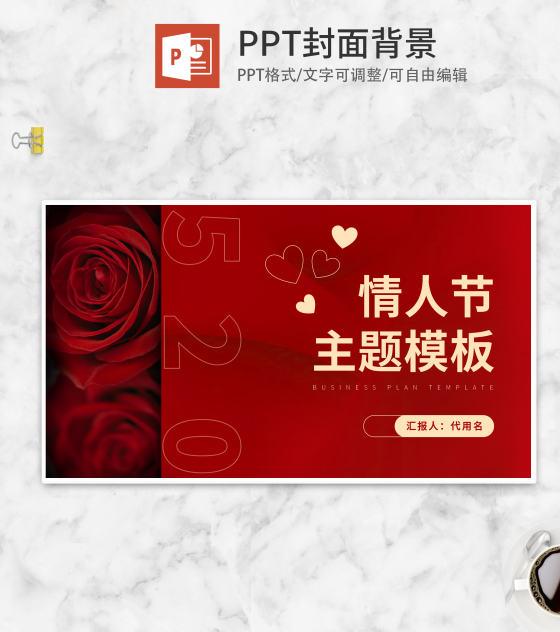 红色画册风浪漫玫瑰情人节PPT背景
