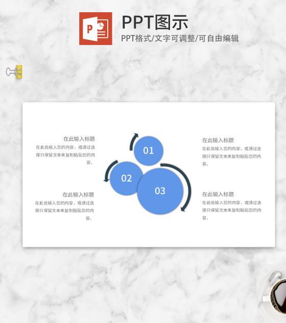 蓝色圆形交叠结构