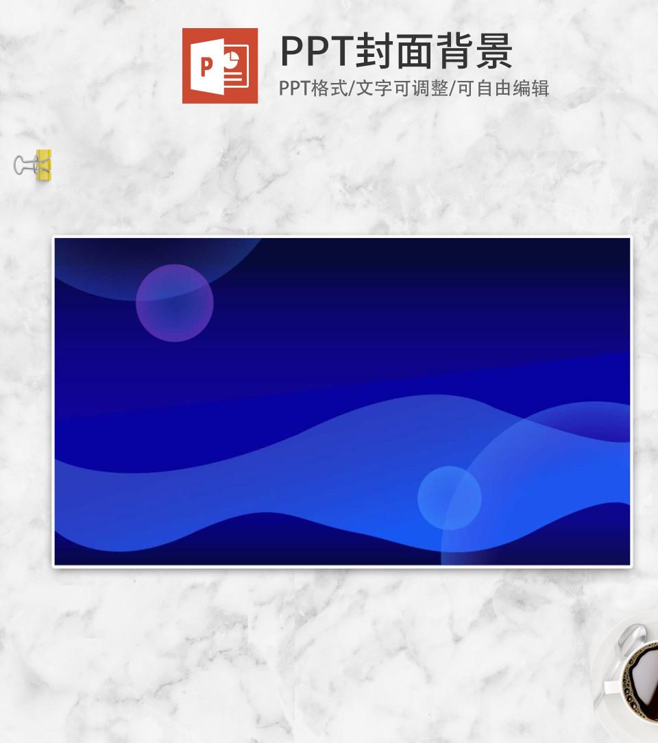 商务风科技PPT封面背景