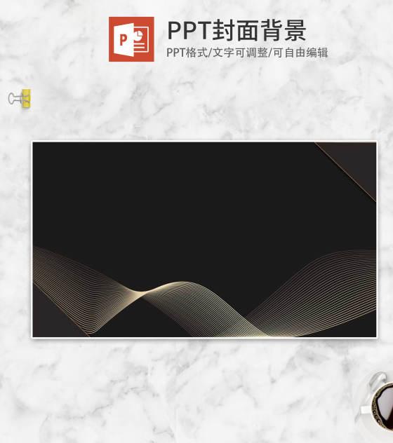商务黑金奢华流线线条PPT封面背景图