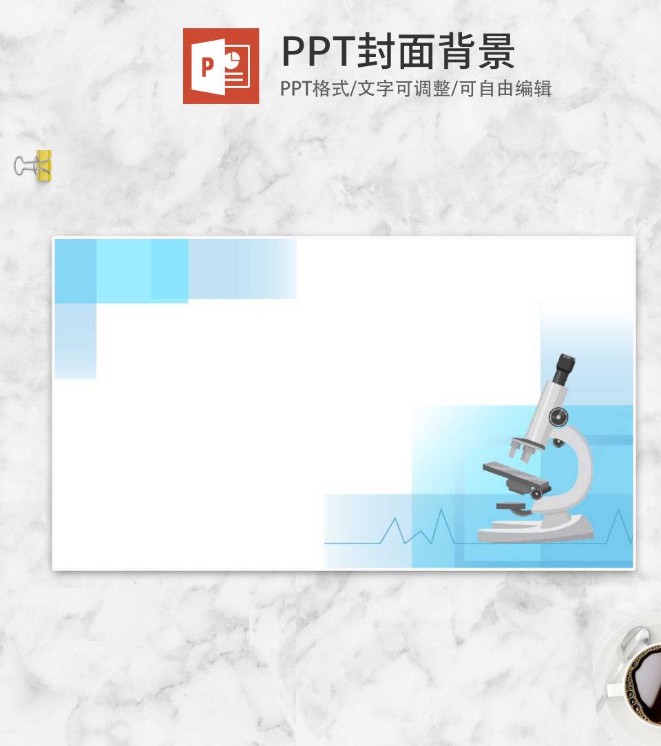 蓝色科技风教学PPT封面背景图