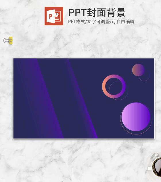紫色商务科技风圆环PPT封面背景