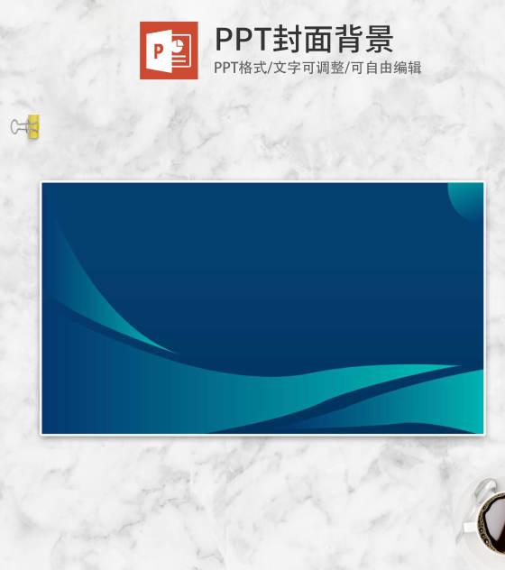 流线商务风PPT封面背景图