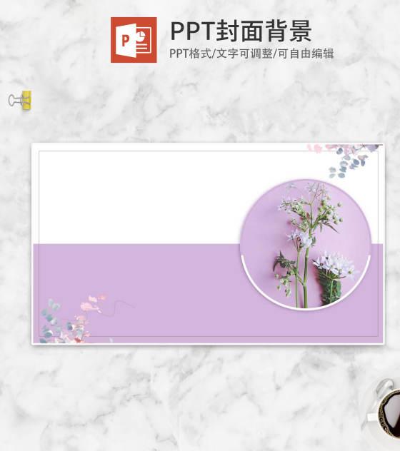 小清新花卉PPT封面背景图