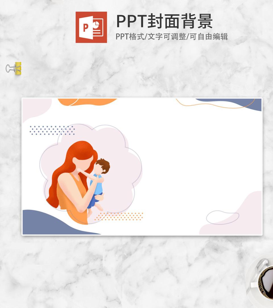 白色扁平风微立体母子PPT背景