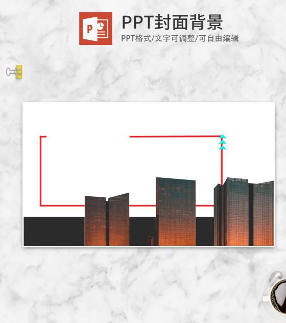 白色商务风高楼都市PPT背景