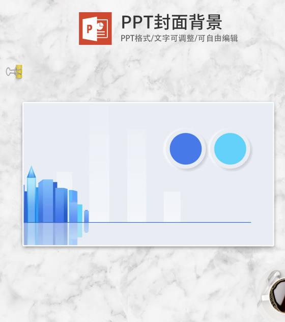 蓝色几何风城市PPT背景