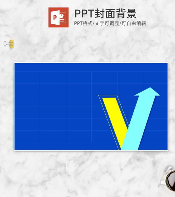 蓝色几何风上升箭头PPT背景