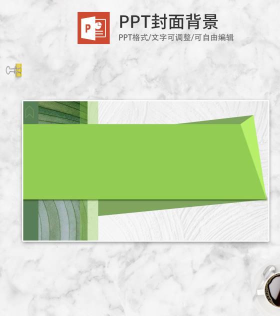 绿色纹理风长方形PPT背景