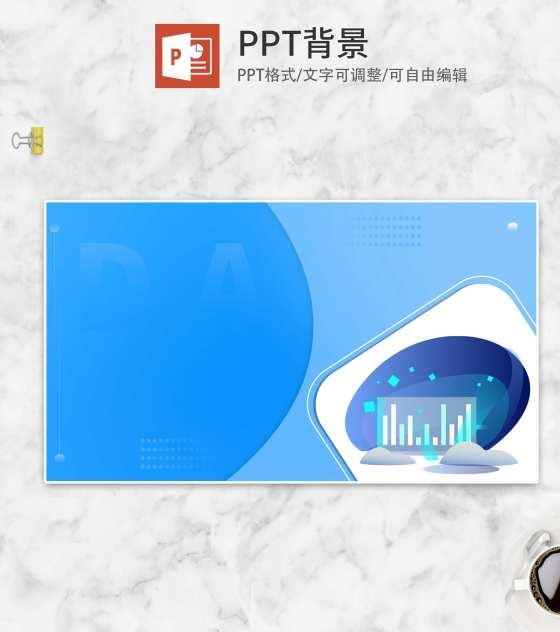 蓝色科技风数据未来PPT背景