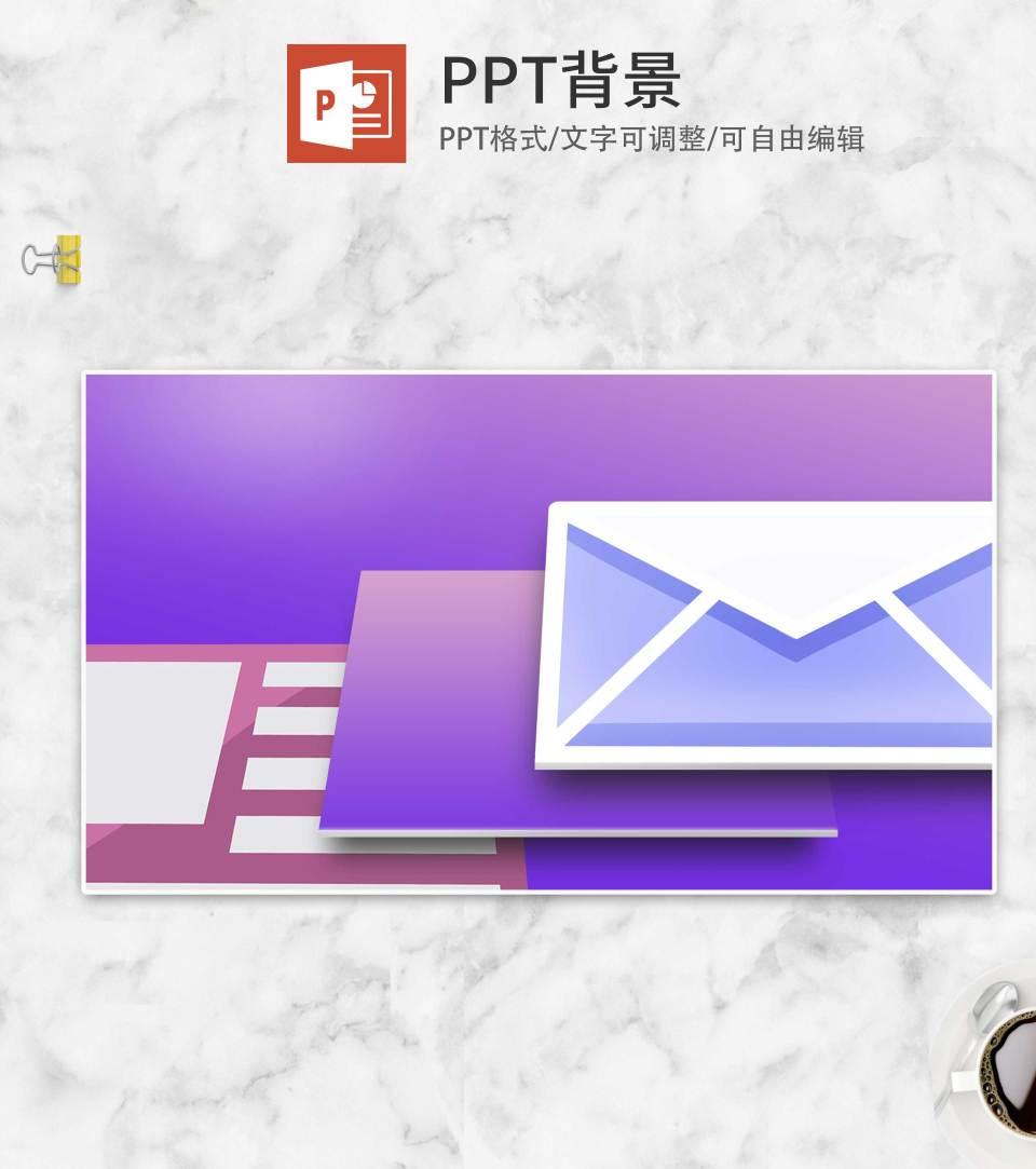 紫色扁平风文件信件PPT背景