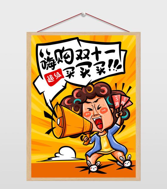 4961x6732px_创意双十一海报元素原创喇叭狂欢