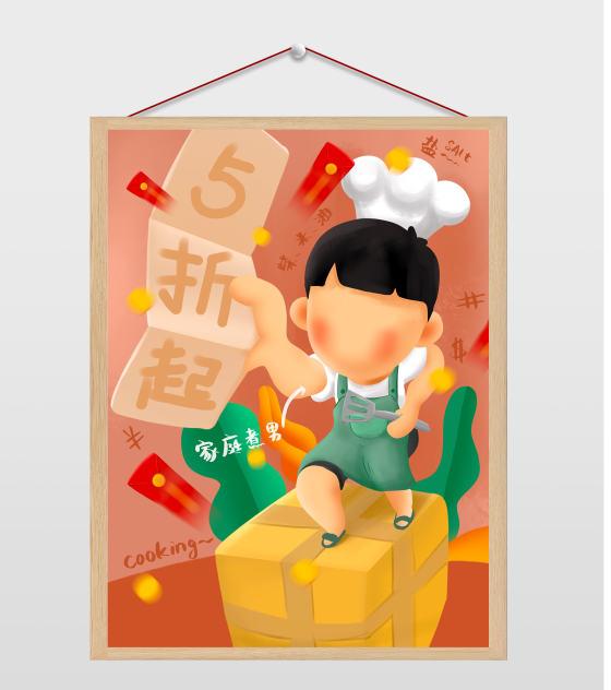 4961x6732px_创意双十一海报元素原创家庭妇男