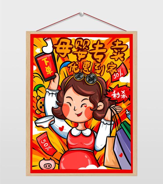 4961x6732px_创意双十一海报元素原创国潮孕妇