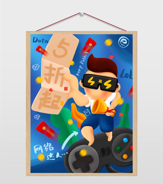 4961x6732px_创意双十一海报元素原创网络达人