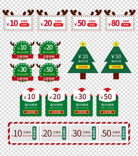 圣诞节礼遇季促销优惠券