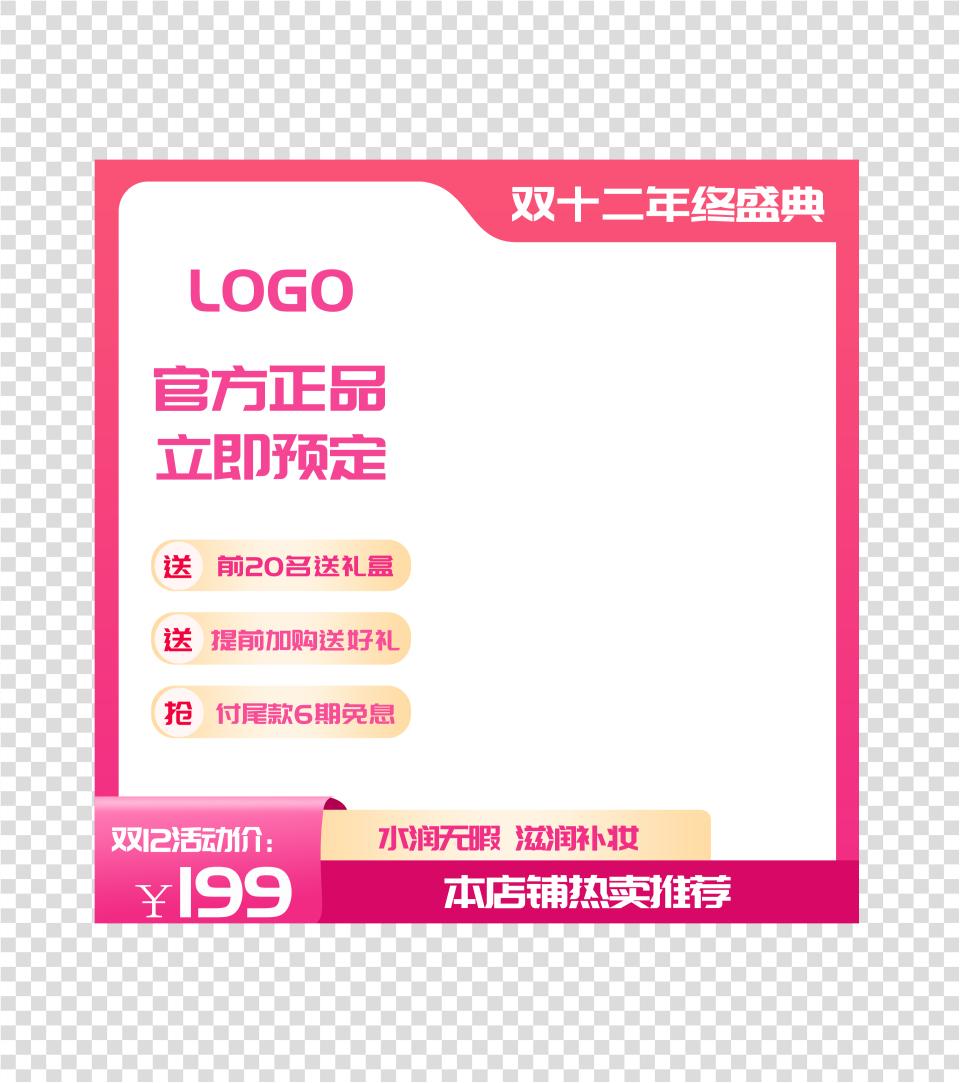 粉红色美妆电商商品主图