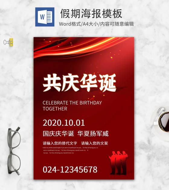 国庆中秋共庆华诞海报